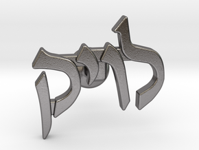 "Hebrew Name Cufflink - ""Levik"" single in Polished Nickel Steel"
