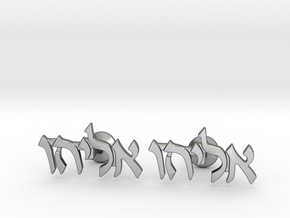 "Hebrew Name Cufflinks - ""Eliyahu"" in Polished Silver"