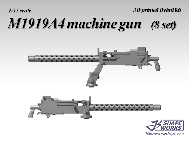1/35 M1919A4 machine gun (8 set)