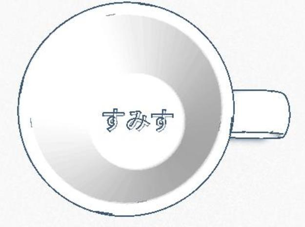 Coffee Cup Hiragana Smith 3d printed Top View