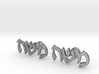 Hebrew Name Cufflinks - Moshe 3d printed