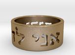 I am my beloved's and my beloved is mine, Hebrew S