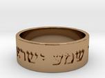 Shema Israel, Hebrew ring