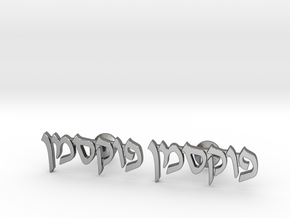 "Hebrew Name Cufflinks - ""Foxman"" in Fine Detail Polished Silver"