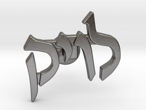 """Hebrew Name Cufflink - """"Levik"""" single in Polished Nickel Steel"""