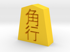 Shogi Kaku in Yellow Strong & Flexible Polished