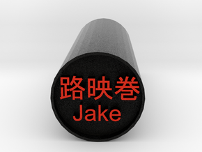 Jake stamp Japanese hanko  backward version in Full Color Sandstone