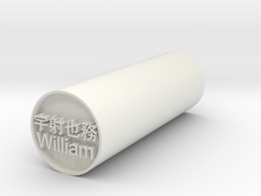 William  Japanese stamp hanko backward version in White Strong & Flexible