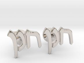 "Hebrew Name Cufflinks - ""Chanan"" in Platinum"