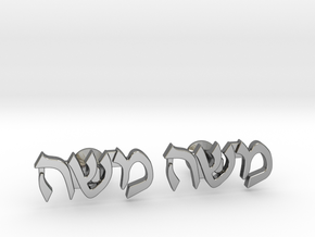 Hebrew Name Cufflinks - Moshe with heart button in Fine Detail Polished Silver