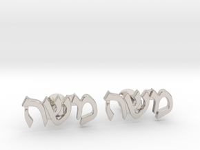 Hebrew Name Cufflinks - Moshe with heart button in Platinum