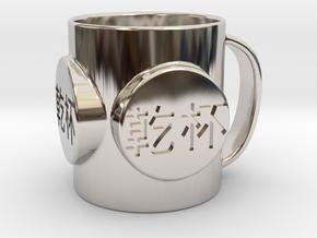 乾杯馬克杯.stl in Rhodium Plated Brass