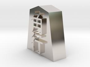 Shogi Kaku Plass Emboss 60mm in Platinum