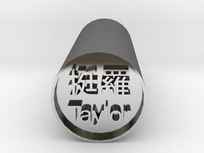 Taylor Hanko Japanese Kanji backward Stamp   in Fine Detail Polished Silver