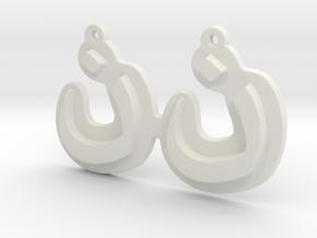 Arabic Christian Nazarene Symbol in White Natural Versatile Plastic
