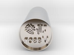 Mason Japanese hanko stamp in Platinum