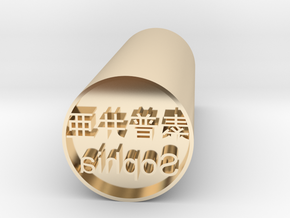 Sophia Japanese hanko stamp forward version in 14K Gold