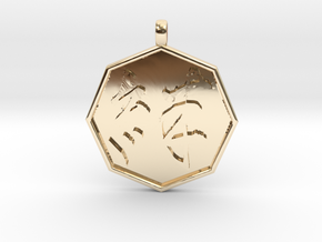 kizuna (Bonds) pendant in 14K Yellow Gold