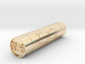 Zara Japanese name stamp hanko 14mm in 14k Gold Plated Brass