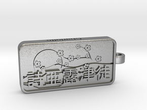 Charlotte Name Tag kanji katakana v4 in Natural Silver