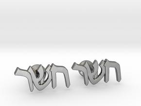 "Hebrew Monogram Cufflinks - ""Ches Shin Reish"" in Polished Silver"