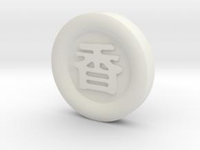 GUNGI game: Fortress+Lance 1x in White Natural Versatile Plastic