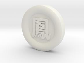 GUNGI game: Prodigy+Phoenix 1x in White Natural Versatile Plastic