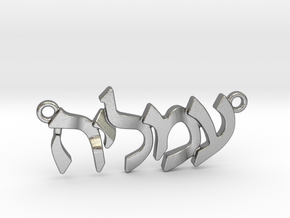 "Hebrew Name Pendant - ""Amalya"" in Natural Silver"