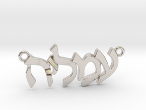 "Hebrew Name Pendant - ""Amalya"" in Platinum"