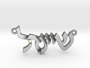 "Hebrew Name Pendant - ""Sheindel"" in Polished Silver"