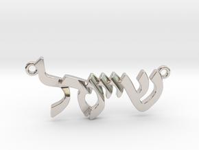 """Hebrew Name Pendant - """"Sheindel"""" in Platinum"""