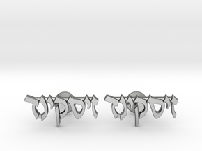 Hebrew Name Cufflinks - Ziskind in Polished Silver