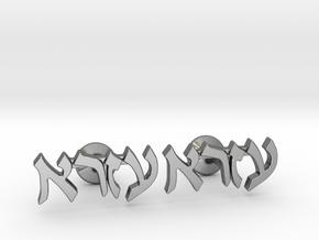"Hebrew Name Cufflinks - ""Ezra"" in Polished Silver"