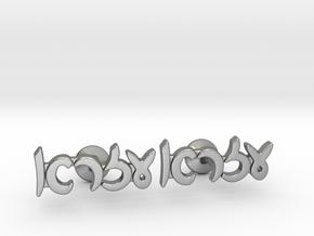 """Hebrew Name Cufflinks - """"Ezra"""" Script in Natural Silver"""