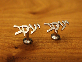 "Hebrew Name Cufflinks - ""Yaakov"" in Rhodium Plated Brass"
