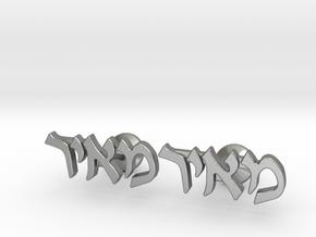 "Hebrew Name Cufflinks - ""Meir"" in Natural Silver"