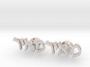 """Hebrew Name Cufflinks - """"Meir"""" in Platinum"""
