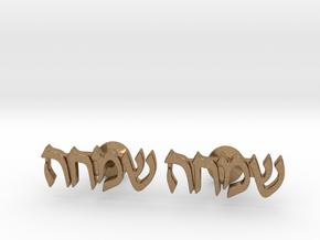 "Hebrew Name Cufflinks - ""Simcha"" in Natural Brass"