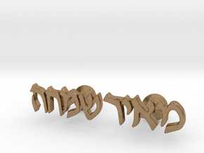 "Hebrew Name Cufflinks - ""Meir Simcha"" in Natural Brass"