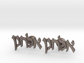 "Hebrew Name Cufflinks - ""Elchonon"" in Polished Bronzed Silver Steel"