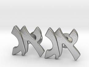 """Hebrew Monogram Cufflinks - """"Aleph Gimmel"""" in Natural Silver"""