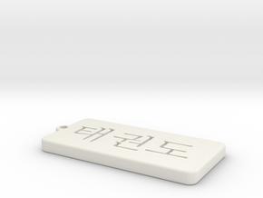 TKD Keychain Stencil in White Natural Versatile Plastic
