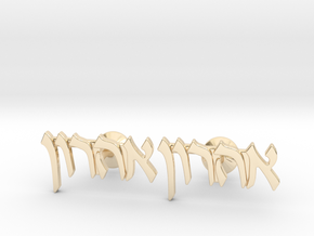 "Hebrew Name Cufflinks - ""Aharon"" in 14k Gold Plated Brass"
