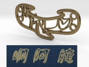 Personalised Chinese Font Love Bracelet in Polished Bronze