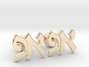 "Hebrew Monogram Cufflinks - ""Aleph Pay"" in 14k Gold Plated Brass"