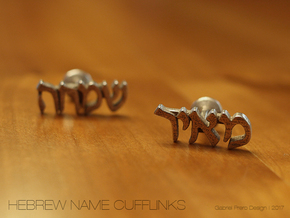 "Hebrew Name Cufflinks - ""Meir Simcha"" in Polished Bronzed Silver Steel"
