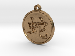 Snake - Traditional Chinese Zodiac (Pendant) in Raw Brass