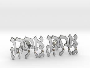 "Hebrew Name Cufflinks - ""Ahron Gedalia"" in Polished Bronzed Silver Steel"