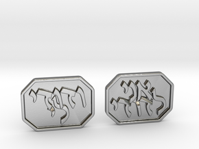 Herbrew Cufflinks - Ani L'dodi V'dodi Li in Polished Silver