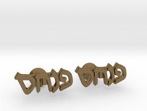 """Hebrew Name Cufflinks - """"Pinchas""""  in Natural Bronze"""